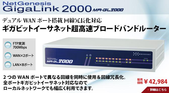 ギガビットイーサネット超高速ブロードバンドルーター NetGenesis GigaLink2000
