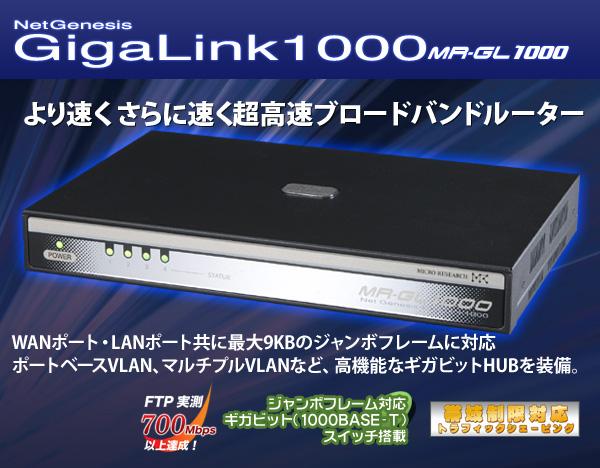 mr-gl1000 ファームウェア